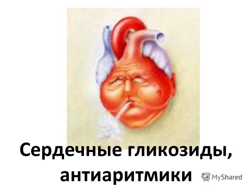 Сердечные гликозиды, антиаритмики