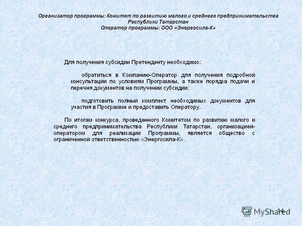 14 Организатор программы: Комитет по развитию малого и среднего предпринимательства Республики Татарстан Оператор программы: ООО «Энергосила-К»