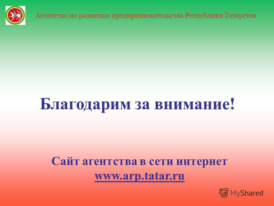 22 Агентство по развитию предпринимательства Республики Татарстан Благодарим за внимание! Сайт агентства в сети интернет www.arp.tatar.ru