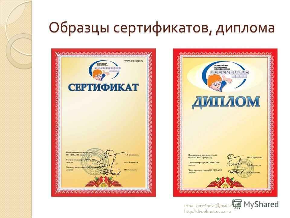 Образцы сертификатов, диплома irina_zare4neva@mail.ru http://dvoeknet.ucoz.ru