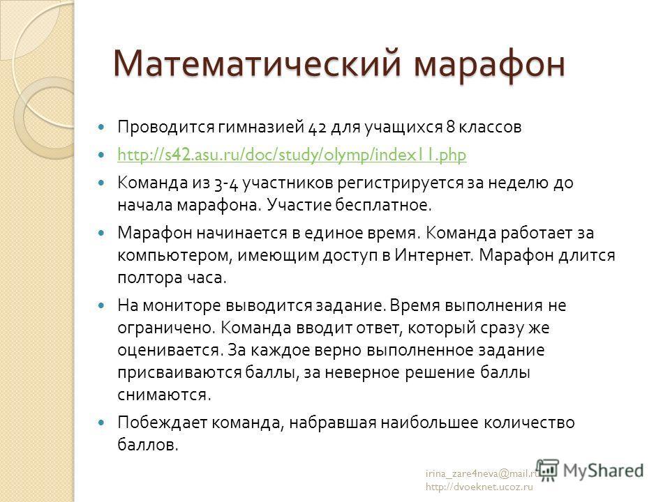 Математический марафон Проводится гимназией 42 для учащихся 8 классов http://s42.asu.ru/doc/study/olymp/index11.php Команда из 3-4 участников регистрируется за неделю до начала марафона. Участие бесплатное. Марафон начинается в единое время. Команда
