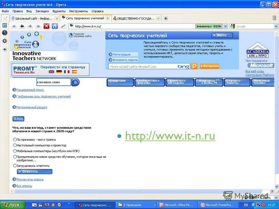 irina_zare4neva@mail.ru http://dvoeknet.ucoz.ru http://www.it-n.ru