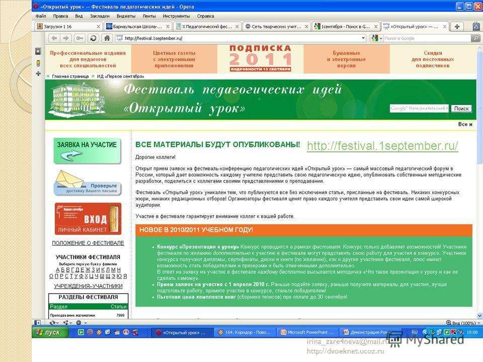 irina_zare4neva@mail.ru http://dvoeknet.ucoz.ru http://festival.1september.ru/