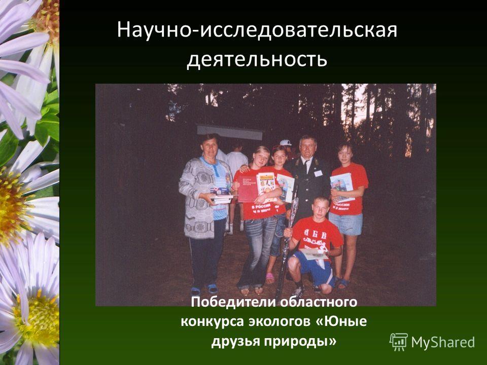 Научно-исследовательская деятельность Победители областного конкурса экологов «Юные друзья природы»