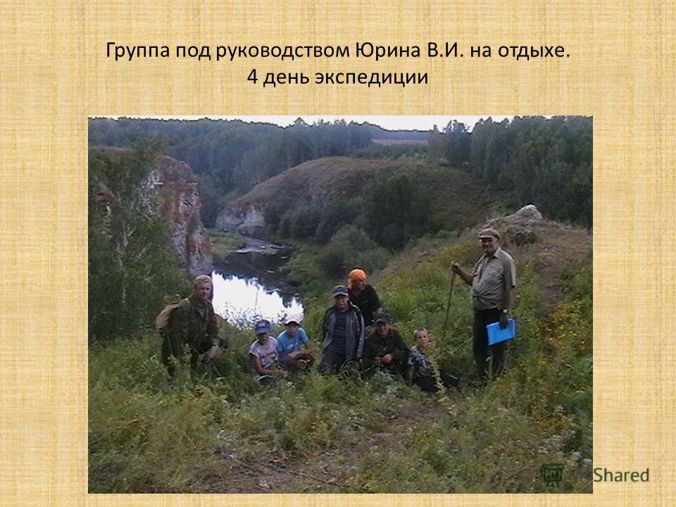 Группа под руководством Юрина В.И. на отдыхе. 4 день экспедиции