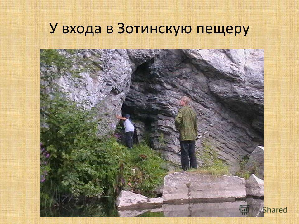 У входа в Зотинскую пещеру