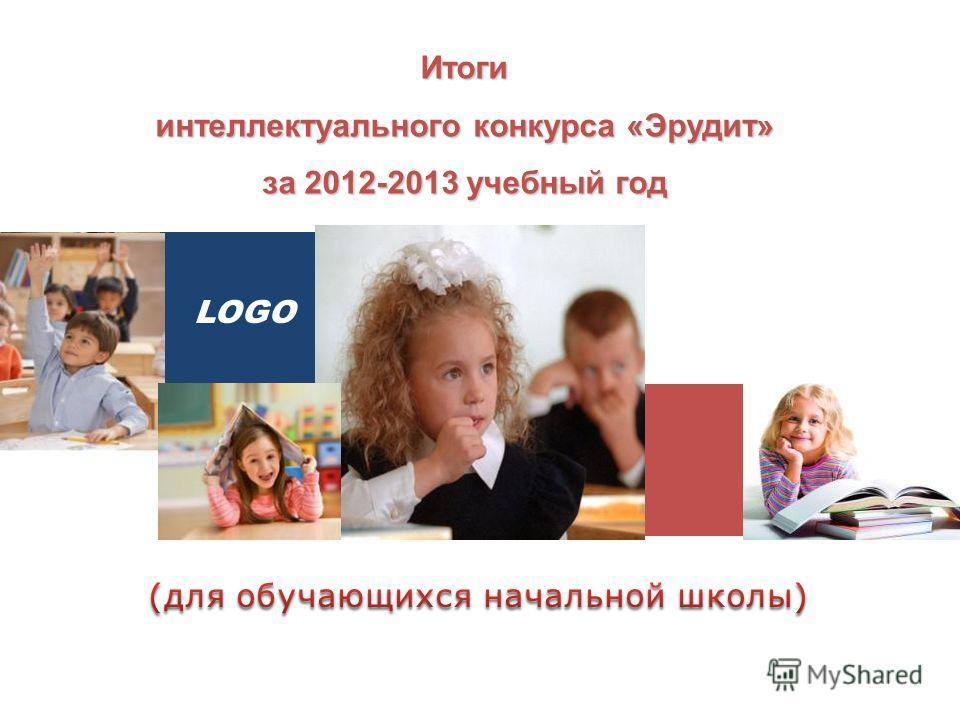 LOGO Итоги интеллектуального конкурса «Эрудит» за 2012-2013 учебный год