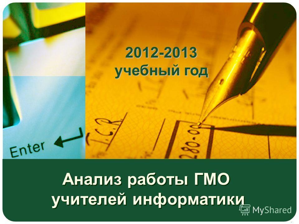 Анализ работы ГМО учителей информатики 2012-2013 учебный год