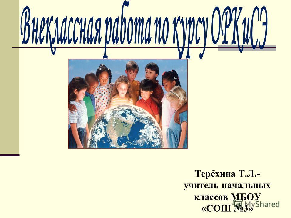 Терёхина Т.Л.- учитель начальных классов МБОУ «СОШ 3»