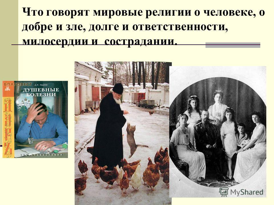 Что говорят мировые религии о человеке, о добре и зле, долге и ответственности, милосердии и сострадании.