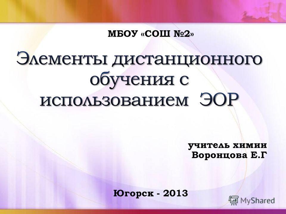учитель химии Воронцова Е.Г МБОУ «СОШ 2» Югорск - 2013