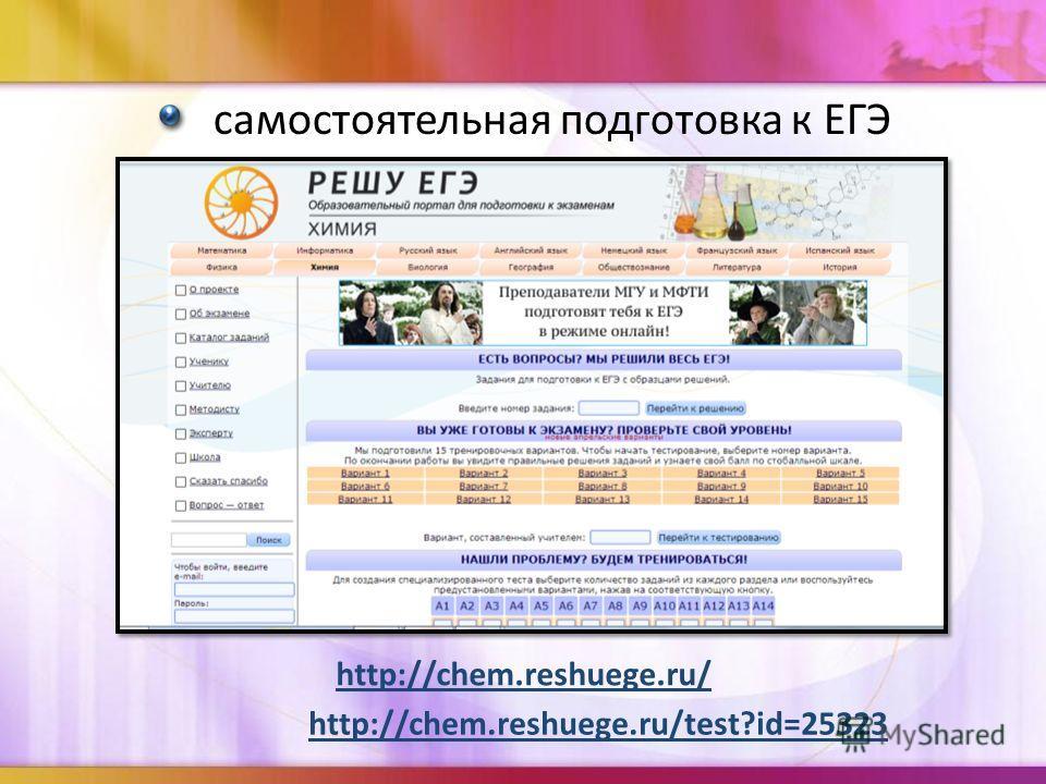 самостоятельная подготовка к ЕГЭ http://chem.reshuege.ru/ http://chem.reshuege.ru/test?id=25323