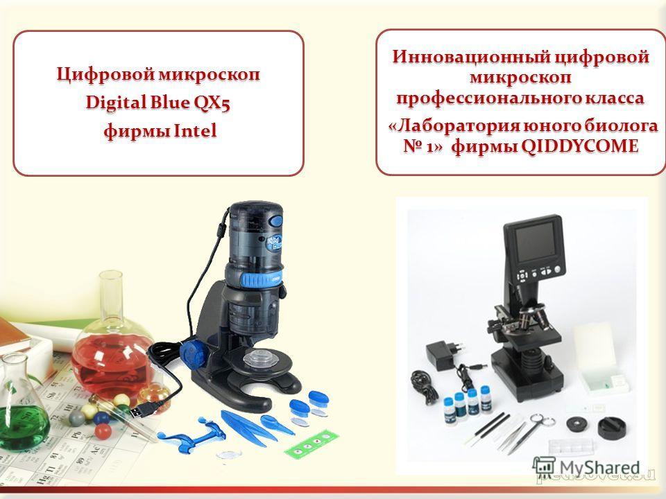 Цифровой микроскоп Digital Blue QX5 фирмы Intel фирмы Intel Инновационный цифровой микроскоп профессионального класса «Лаборатория юного биолога 1» фирмы QIDDYCOME «Лаборатория юного биолога 1» фирмы QIDDYCOME