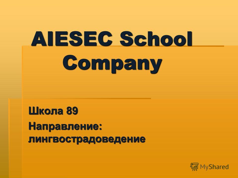 AIESEC School Company Школа 89 Направление: лингвострадоведение