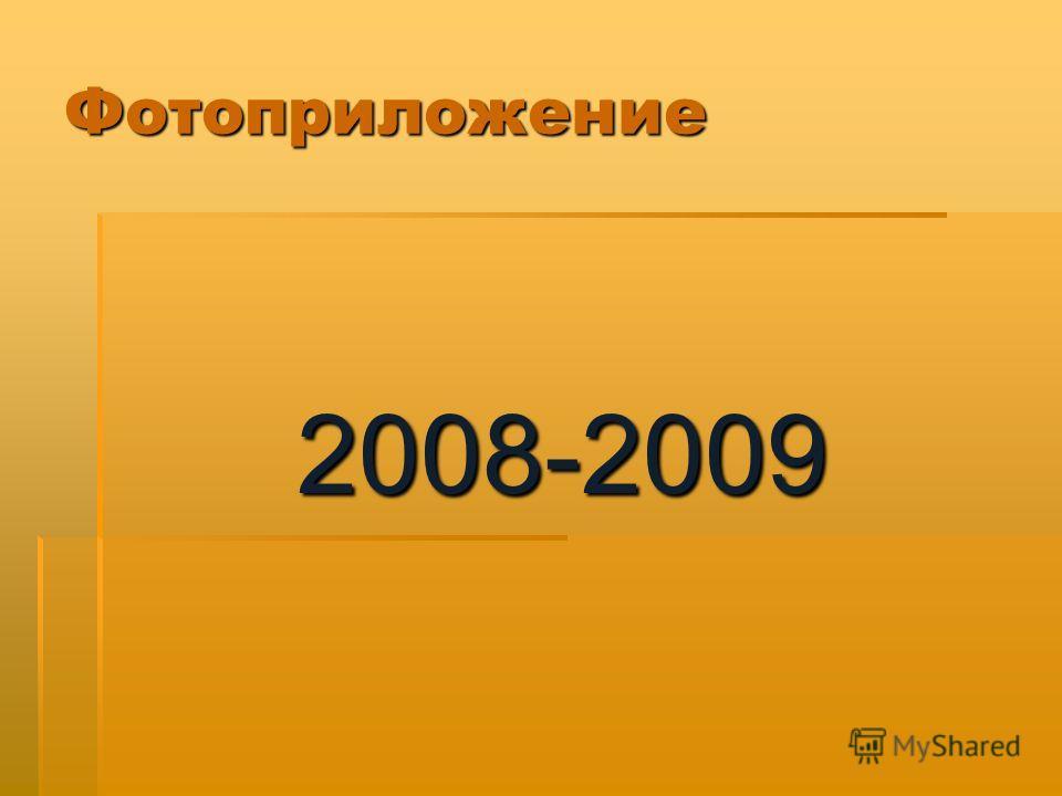 Фотоприложение 2008-2009