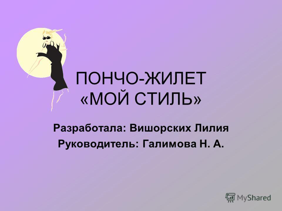 ПОНЧО-ЖИЛЕТ «МОЙ СТИЛЬ» Разработала: Вишорских Лилия Руководитель: Галимова Н. А.