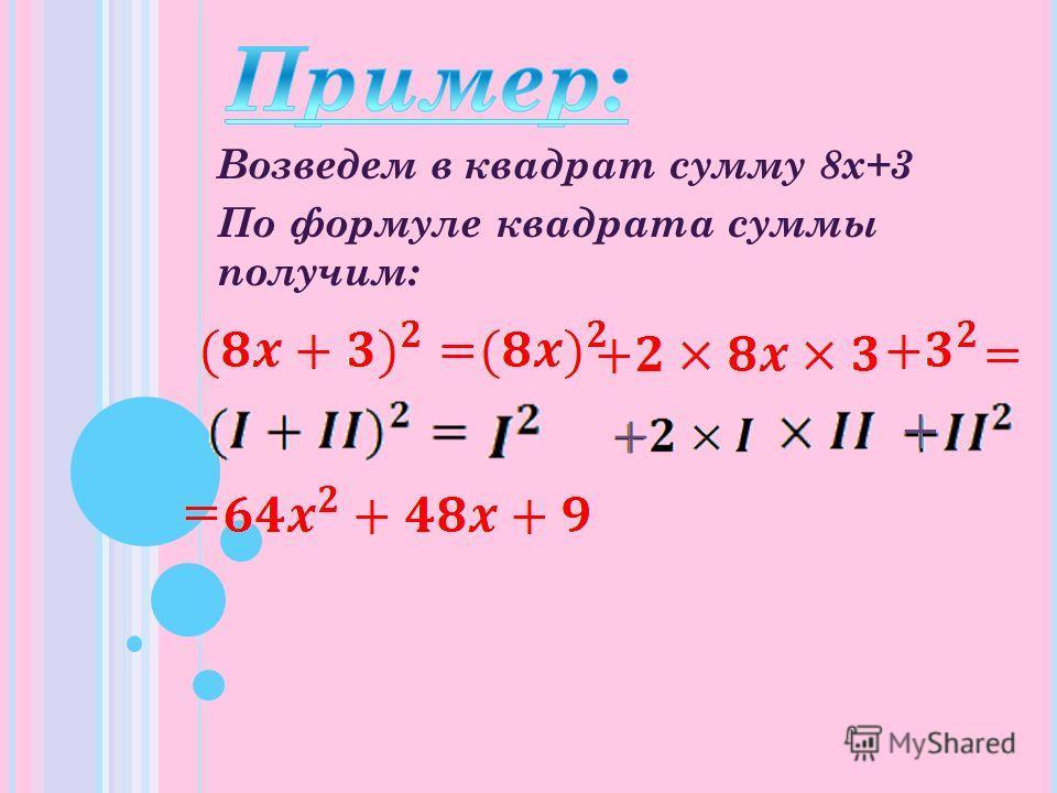 Возведем в квадрат сумму 8x+3 По формуле квадрата суммы получим: