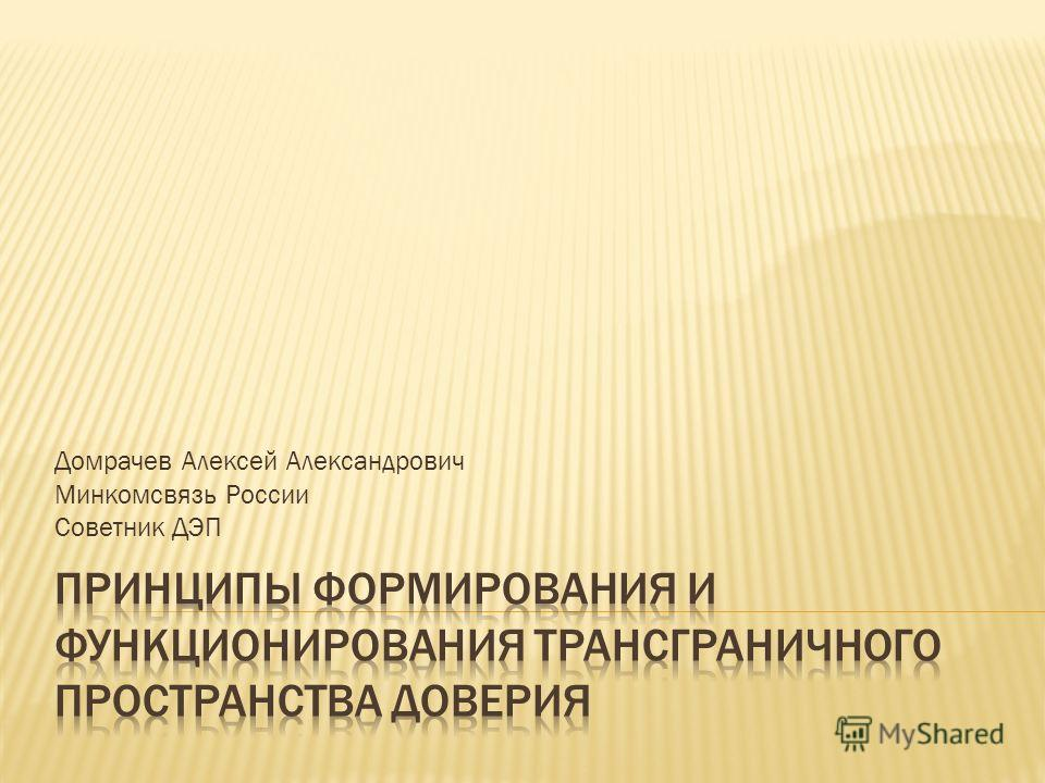Домрачев Алексей Александрович Минкомсвязь России Советник ДЭП