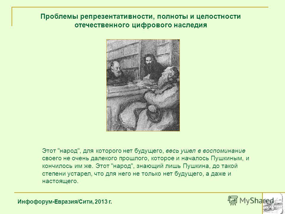 Проблемы репрезентативности, полноты и целостности отечественного цифрового наследия Инфофорум-Евразия/Сити, 2013 г. Этот