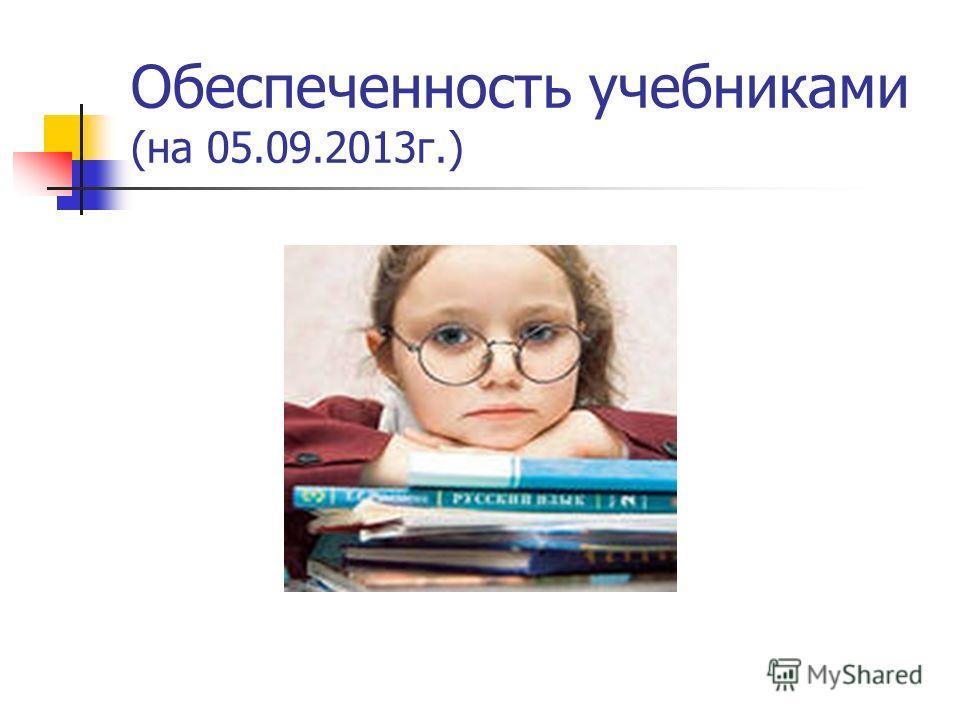 Обеспеченность учебниками (на 05.09.2013г.)