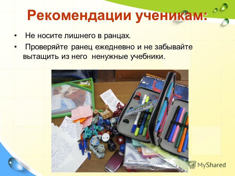 Рекомендации ученикам: Не носите лишнего в ранцах. Проверяйте ранец ежедневно и не забывайте вытащить из него ненужные учебники.