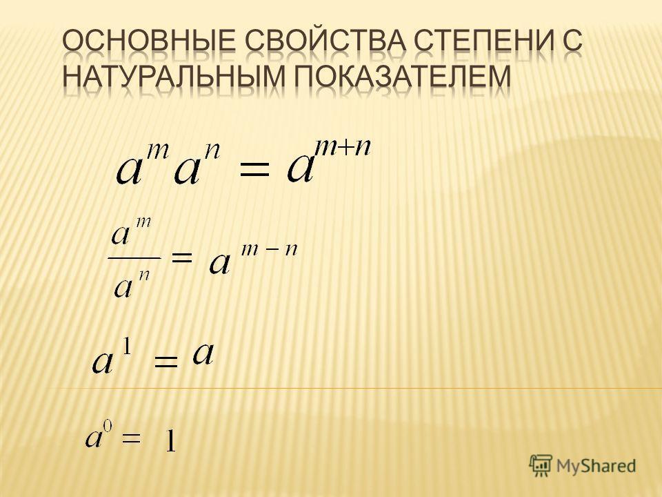 «Пусть кто-нибудь попробует вычеркнуть из математики степени, и он увидит, что без них далеко не уедешь». Эпиграф урока: