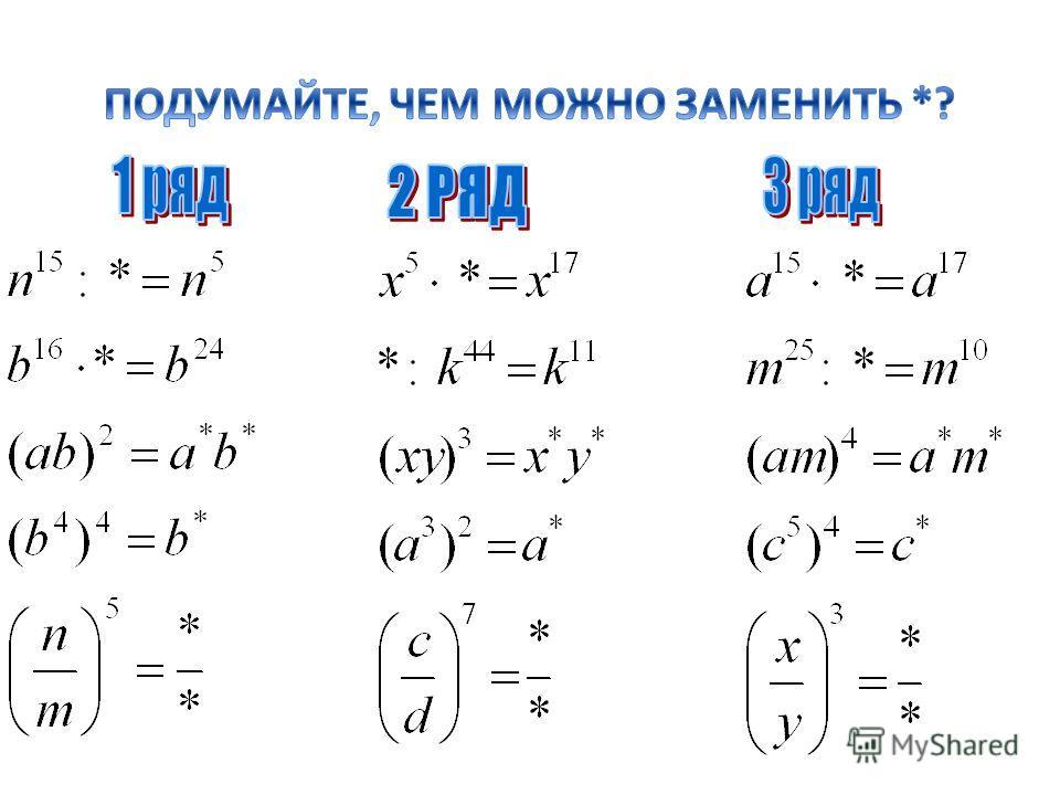 с¹¹ 3¹² b -7¹-7¹ x 1 2¹ 0,5¹ Устная работа. 1.Представьте в виде степени произведение. а) с с; б) 3 3; в) b b² b³; г) (-7)³ (-7) (-7). 2. Представьте в виде степени частное. а) х : х; б) а : а; в) 2²: 2; г) 0,5² : 0,5.