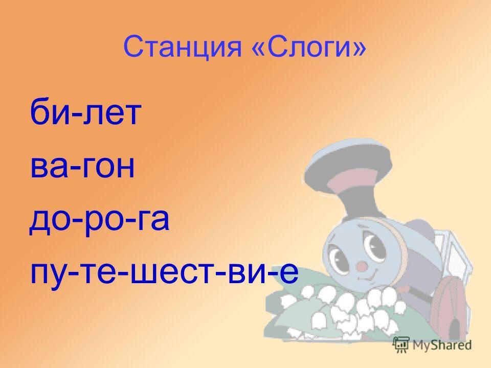 Станция «Слоги» би-лет ва-гон до-ро-га пу-те-шест-ви-е