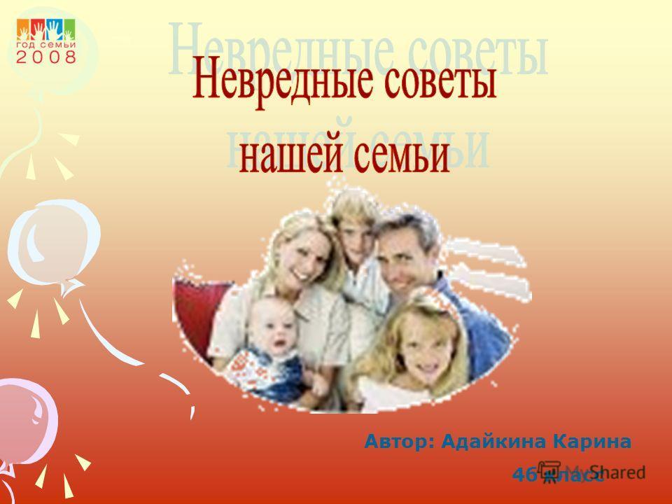 Автор: Адайкина Карина 4б класс