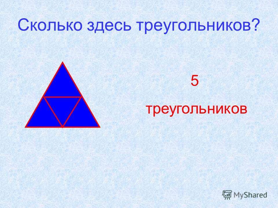 Сколько здесь треугольников? 5 треугольников