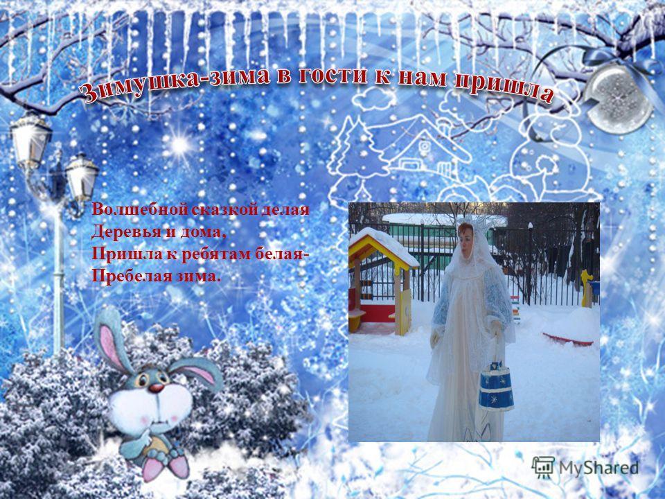 Волшебной сказкой делая Деревья и дома, Пришла к ребятам белая- Пребелая зима.