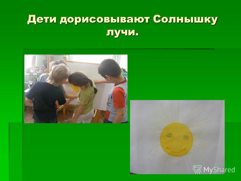 Дети дорисовывают Солнышку лучи.