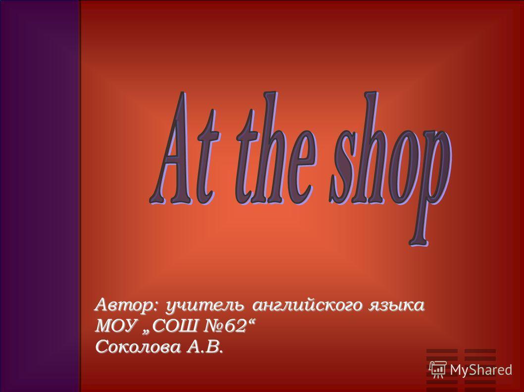 Автор: учитель английского языка МОУ СОШ 62 Соколова А.В.