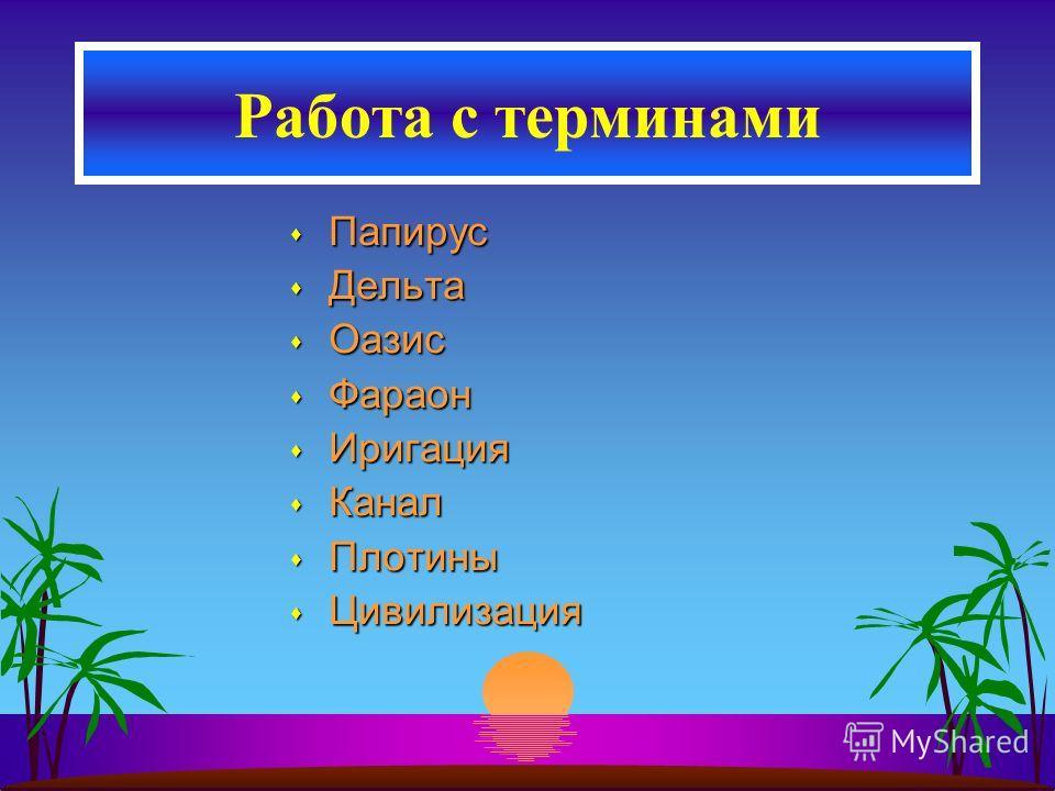 s Папирус s Дельта s Оазис s Фараон s Иригация s Канал s Плотины s Цивилизация Работа с терминами