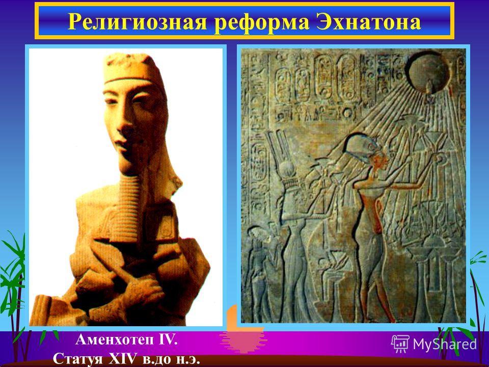 Религиозная реформа Эхнатона Аменхотеп IV. Статуя XIV в.до н.э.