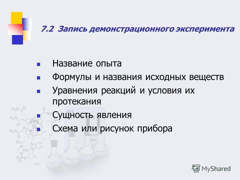 Название опыта Формулы и названия исходных веществ Уравнения реакций и условия их протекания Сущность явления Схема или рисунок прибора 7.2 Запись демонстрационного эксперимента
