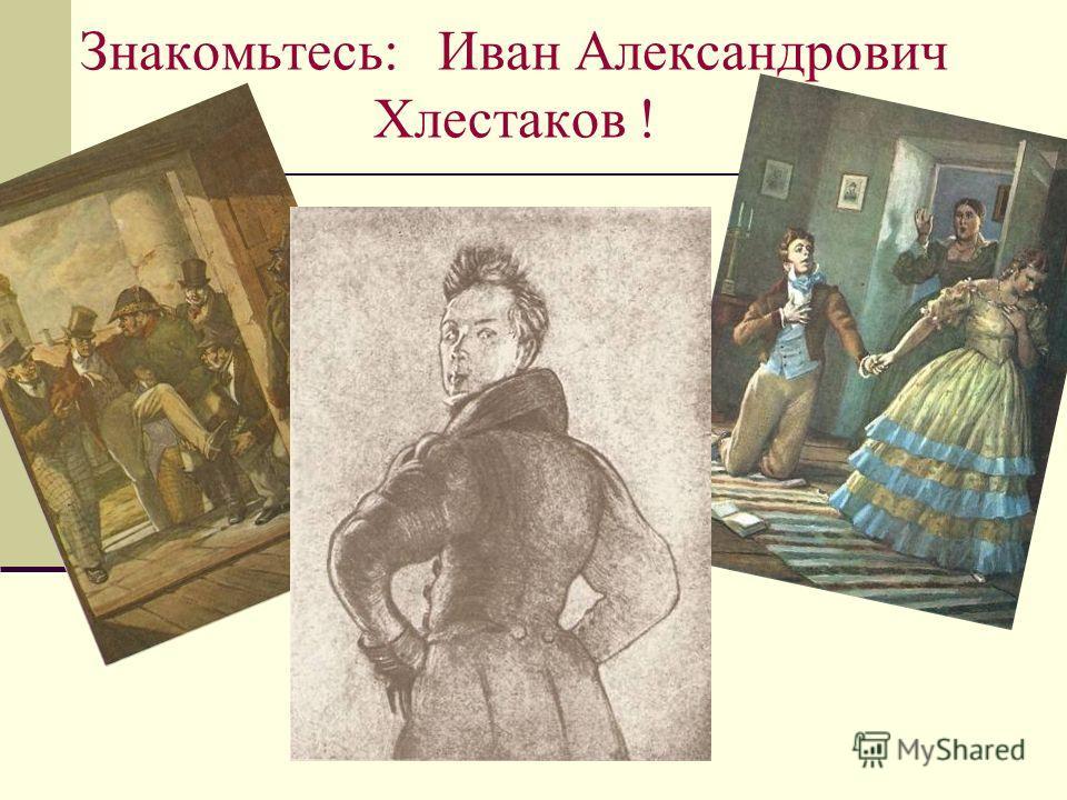 Знакомьтесь: Иван Александрович Хлестаков !