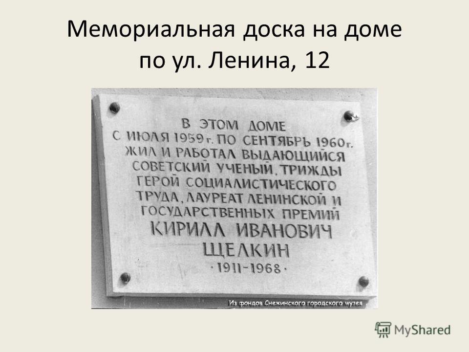 Мемориальная доска на доме по ул. Ленина, 12