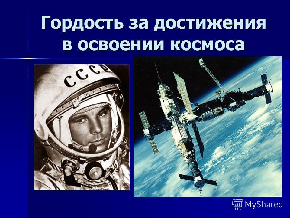 Гордость за достижения в освоении космоса