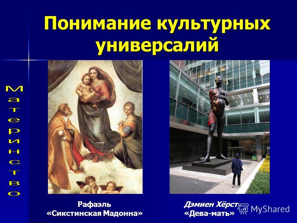 Дэмиен Хёрст «Дева-мать» Рафаэль «Сикстинская Мадонна»