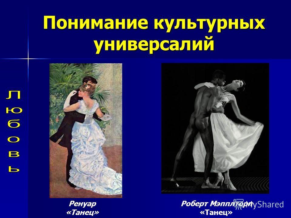 Понимание культурных универсалий Роберт Мэпплторп «Танец» Ренуар «Танец»