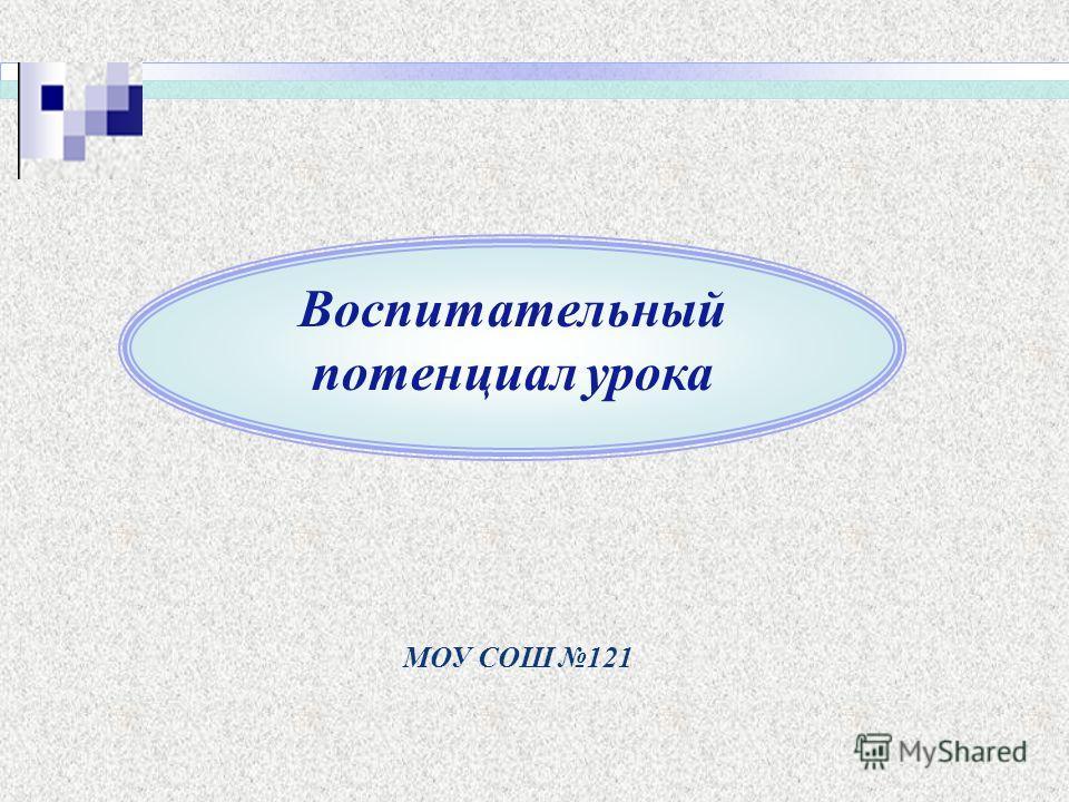 МОУ СОШ 121 Воспитательный потенциал урока