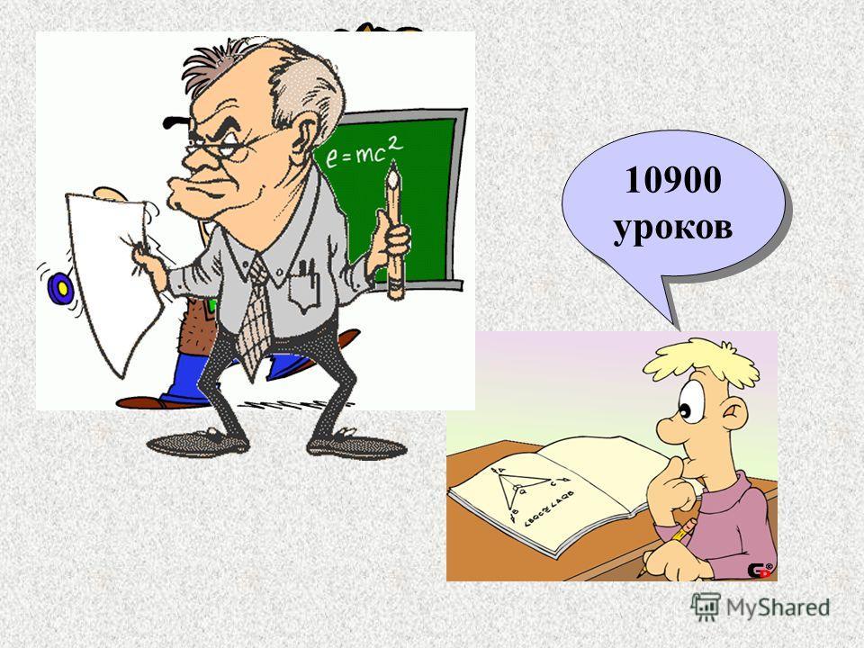 10900 уроков 10900 уроков