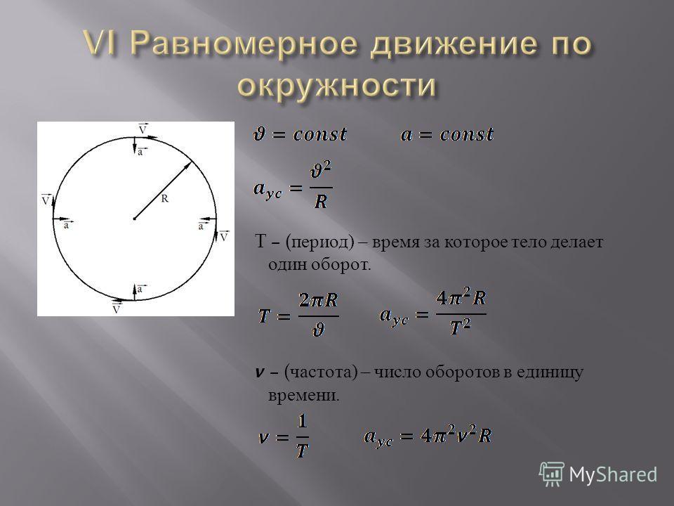 T – ( период ) – время за которое тело делает один оборот. – ( частота ) – число оборотов в единицу времени.