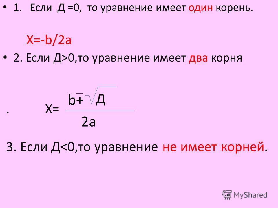 Алгоритм решения. 1. Если Д =0, то уравнение имеет один корень. Х=-b/2а 2. Если Д>0,то уравнение имеет два корня. Х= 3. Если Д