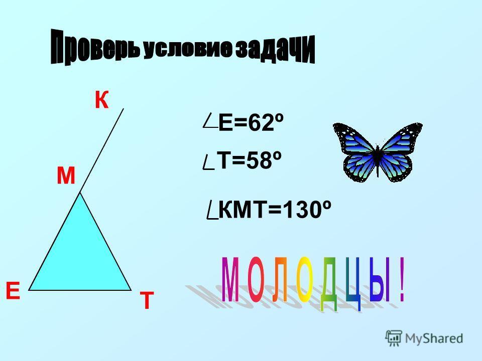 Е М Т К Е=62º Т=58º КМТ=130º
