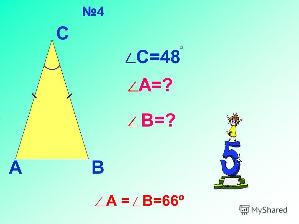 4 АВ С С=48 А=? В=? А = В=66º