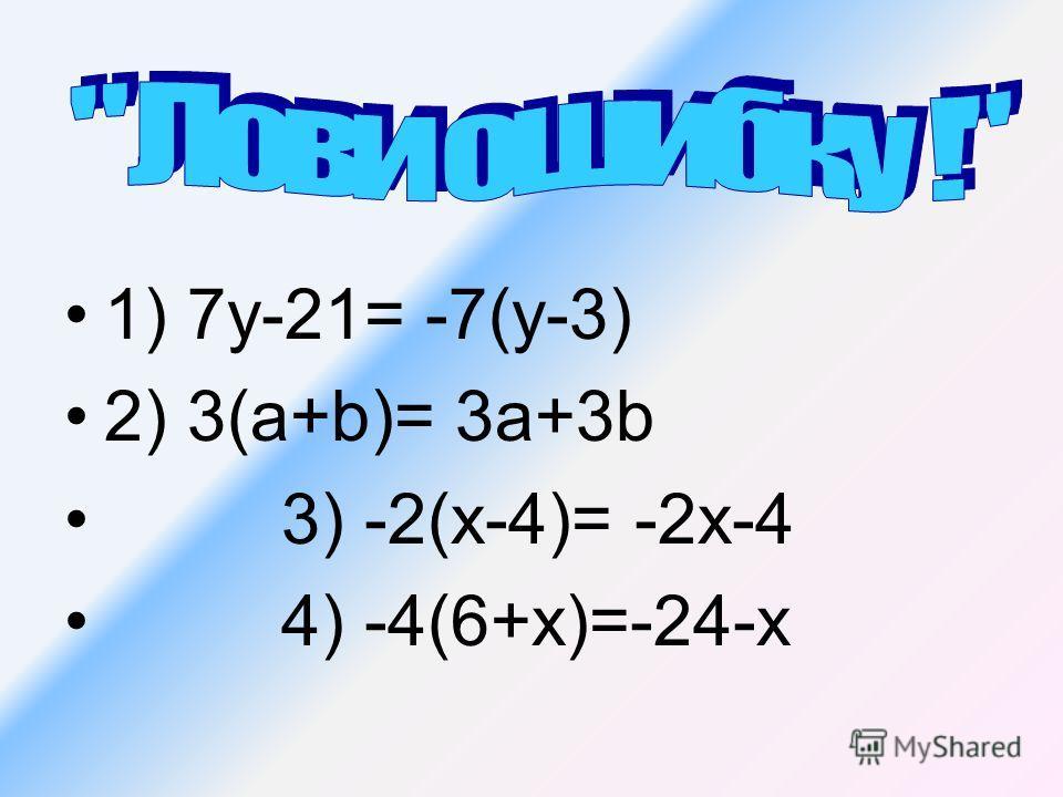 (каждый ученик выбирает для одноклассника задание, тот отвечает, затем выбирает задание для другого ученика). 1) -8х+х 2) -5а+14-а 3) 3b-3(1+b) 4)-х+6,1х 5) -3,4(х+у)+3,4 6) 7у-3(2-5у)