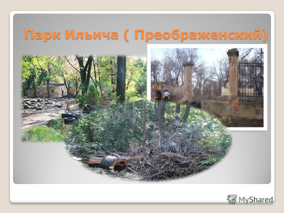 Парк Ильича ( Преображенский) Парк Ильича ( Преображенский)