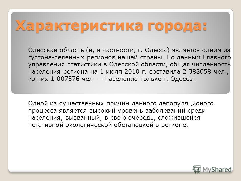 Характеристика города: Одесская область (и, в частности, г. Одесса) является одним из густона-селенных регионов нашей страны. По данным Главного управления статистики в Одесской области, общая численность населения региона на 1 июля 2010 г. составила